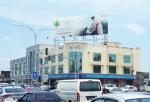 Rooftop Billboard